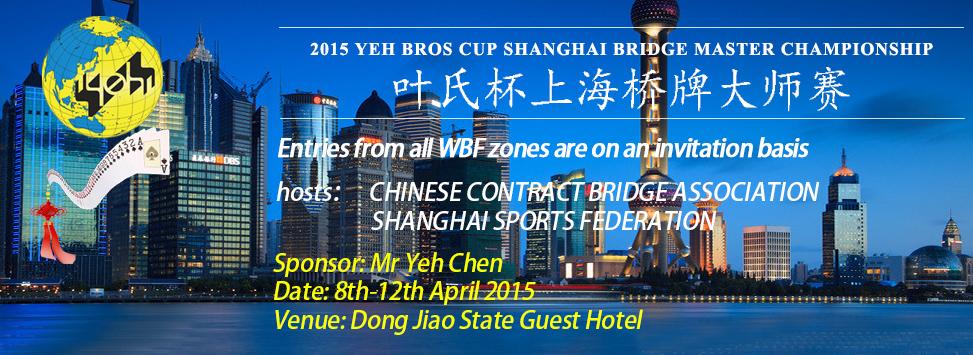 2015 Yeh Bros Cup